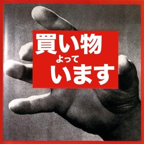 Gurafiku: Japanese Graphic Design #typography