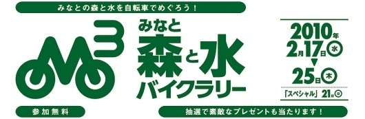 みなと森と水バイクラリー #japanese #bike