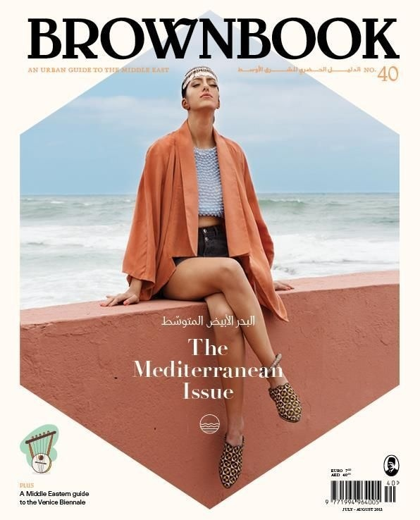 Brownbook magazine, July/August 2013 #cover