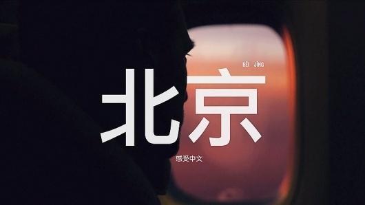 live-the-language-beijing-1.jpg 800×450 pixels #logo