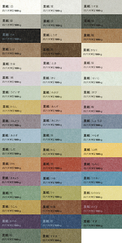 里紙|紙を選ぶ|竹尾 TAKEO #color #colours #colour #paper #japan