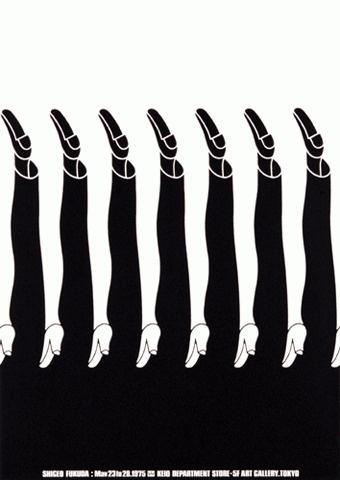 FFFFOUND! | Shigeo Fukuda (1932-2009) « Thinking for a Living™ #illusion #white #mind #black #smile