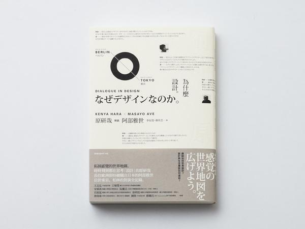 insight series - wangzhihong.com #graphic design #japanese #biography #kenya hara