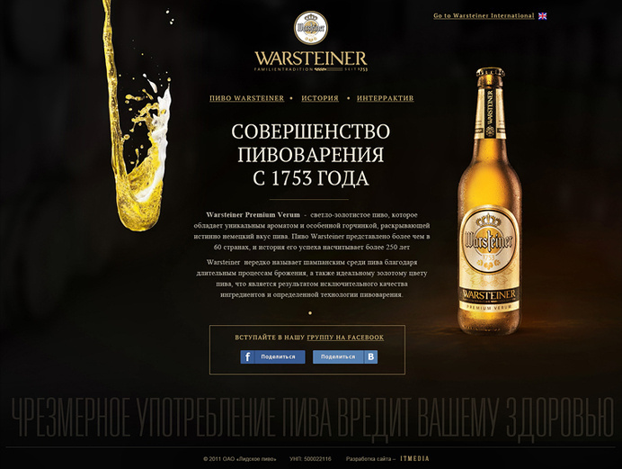 beer promo site #site #web