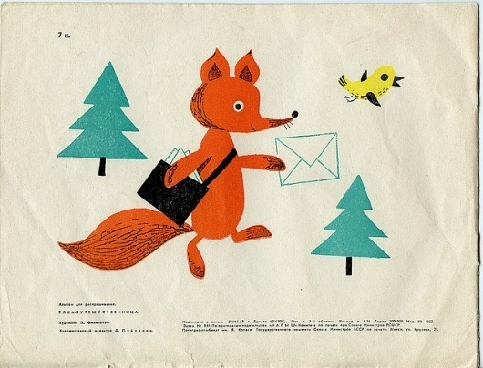 5257474252_a33abf5949_z.jpg (640×488) #happy #mailman #fox