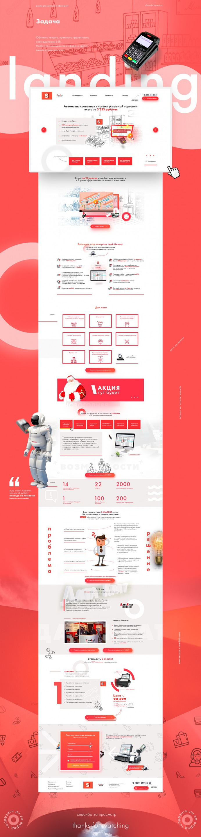 Landing page for a software company