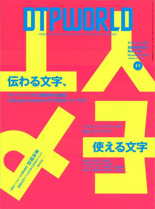 Japanese Magazine: DTP World No. 113. Dainippon Type Organization. 2007 #magazine #japanese #design #poster