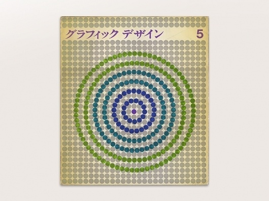 Display | Graphic Design Magazine 5 Japan Yusaku Kamekura | Collection #cover