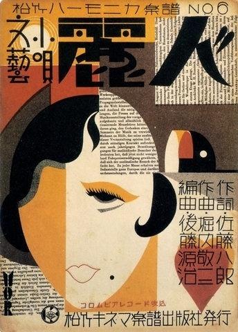 FFFFOUND! | Japanese graphic design from the 1920s-30s | ofellabuta #design #graphic