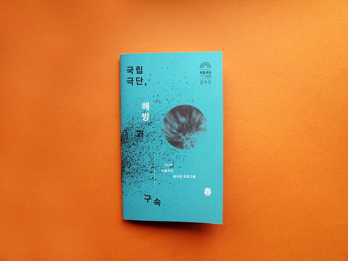NTCK, 2015 Program Book #program #korean #book
