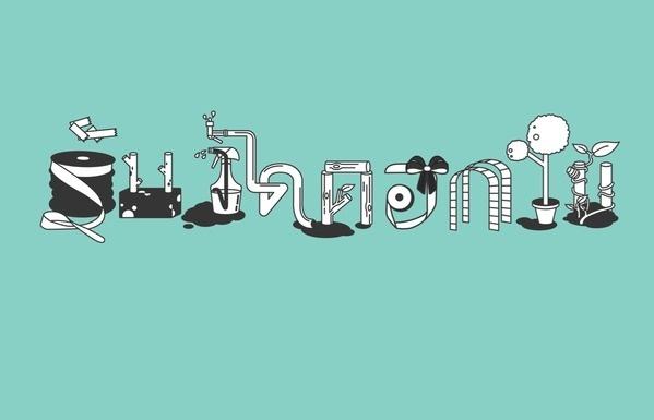 Expermental Thai Typography #thai #typogrpahy #design