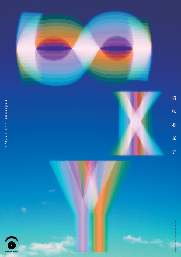 Mitsuo Katsui #katsui #design #graphic #japanese #poster #mitsuo #type #japan #typography