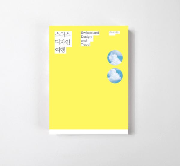 Typepage - Switzerland, Design, and Travel #cover #layout