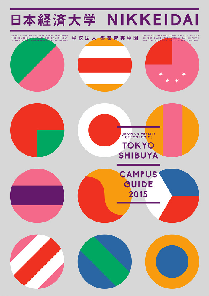 Japanese Publication: Nikkeidai Campus Guide. Motoi Shito. 2014 #graphic design #tokyo #japan #circles #vector #illustration #geometric #pos