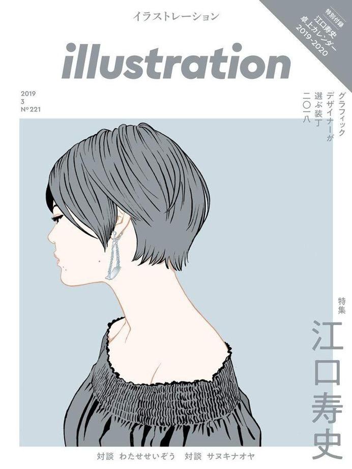 "illustration-san's ""Designer's Choice of 20-18"