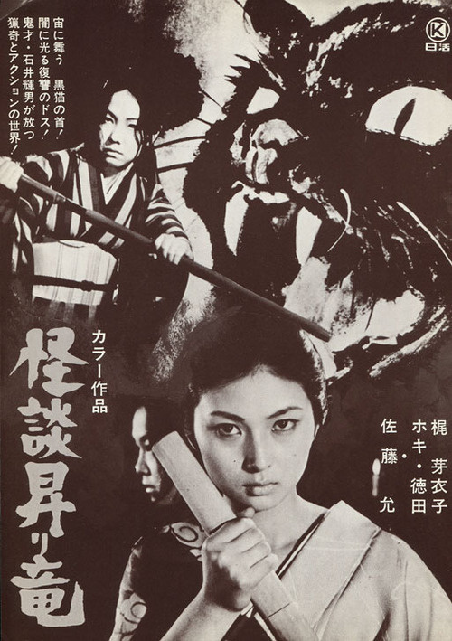 Japanese Movie Poster:Â Blind Womans Curse:Â The Tattooed Swordswoman. 1970 #japan