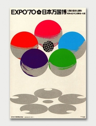 Logo Collection, 1969. / Aqua-Velvet #expo #japanese #design #70 #poster