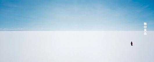 half_03.jpg 540 × 218 pixels #nature #poster #muji #lake #horizon