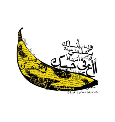 arabic type on Behance #calligraphy #banana #arabic #love #typography