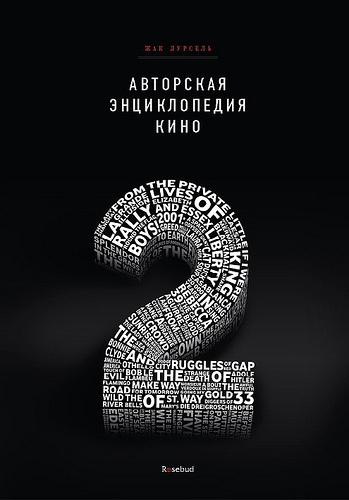 cinema book on Behance #cinema #book #typography