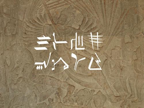 Design-Studie zur no-Font, eine unbekannte Schrift eines unbekannten Volkes, welche einen wichtigen Punkt im Buch DZ, von Selim Özdogan, ma #funktion #font #form #grafica #grafische #graphica #la #heilanstalt #fucks #viva #dz #no