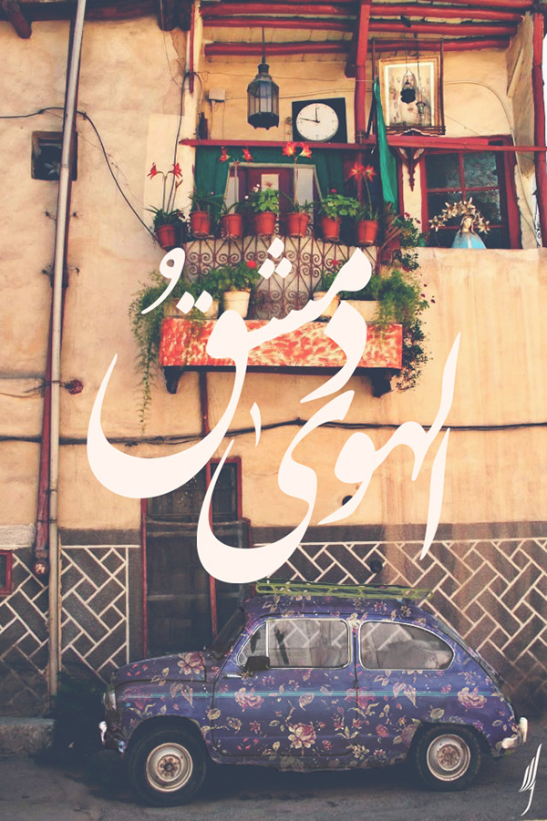 Passion for Damascus