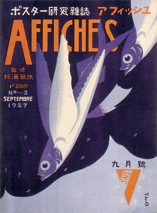 Japanese graphic design from the 1920s-30s ~ Pink Tentacle #fish #japanese #vintage #blue #japan #magazine