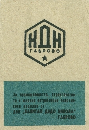 Bulgarian matchbox label | Flickr - Photo Sharing! #matchbox #vintage #label #bulgarian