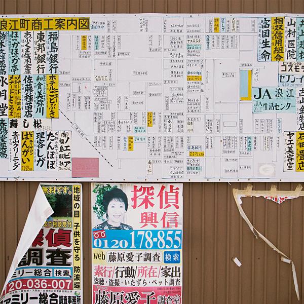 Toshiya Watanabe : Fraction Magazine #japan #toshiya #photography #poster #watanabe