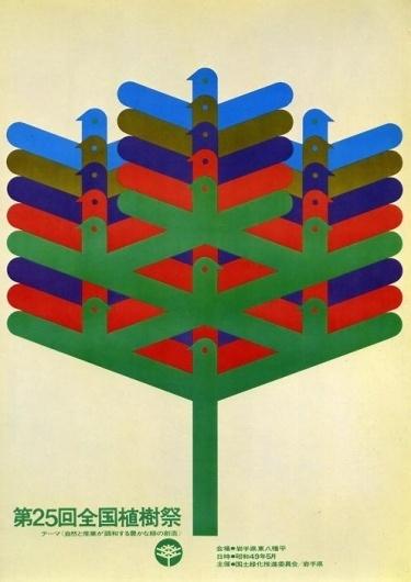 SO MUCH PILEUP: Gurafiku #shigeo #fukuda #design #graphic #japanese #poster #graphics