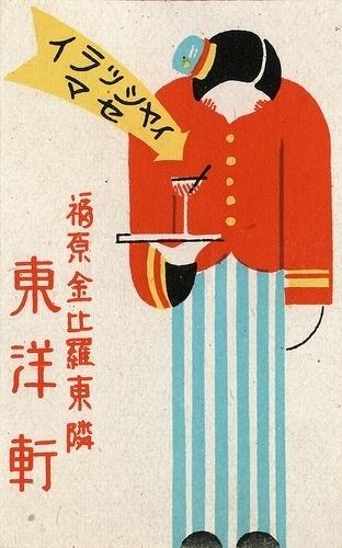 Art Deco: japanese matchbox label #illustration #japanese #art #deco