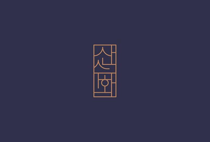 Sansuhwa Tea House by Studio Flag #mark #symbol #logo