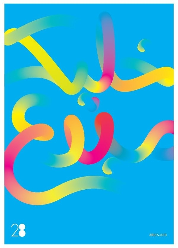 Stay Creative in Arabic by 28 #type #arabic #typography