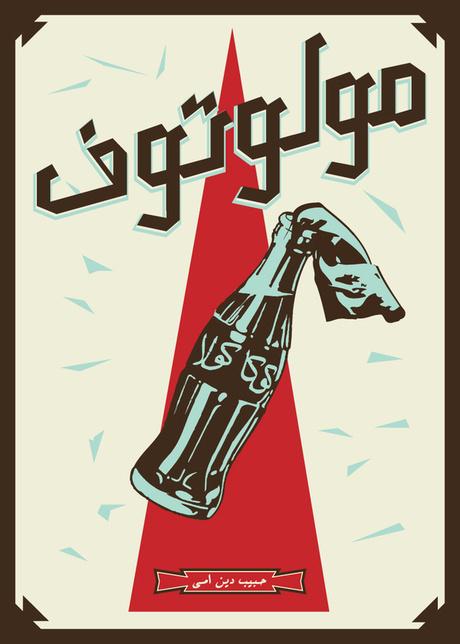 arabic type on Behance #molotov #islamic #cairo #egypt #arabic #revolution #typography