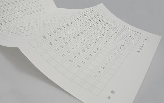 thirdBG.jpg (JPEG Image, 1900×1200 pixels) - Scaled (60%) #alvin #vancouver #2012 #kwan #calendar #practice #lunisolar #foundry #typography