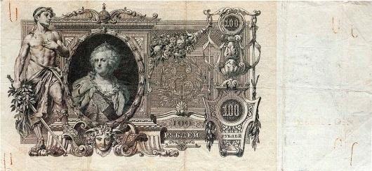 All sizes | RUSSIAN GRAPHIC DESIGNS & EPHEMERA 0020 | Flickr - Photo Sharing! #russian #design #notes #currency #money #ephemera