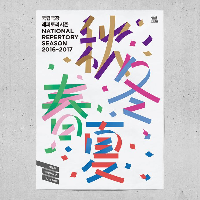Campaign identity and poster by Studio fnt for the 2016–17 season at the National Theatre of Korea