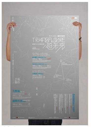廣藝科技表演藝術節『超未來』 - 海報提案 #exhibition #abstract #japan #poster