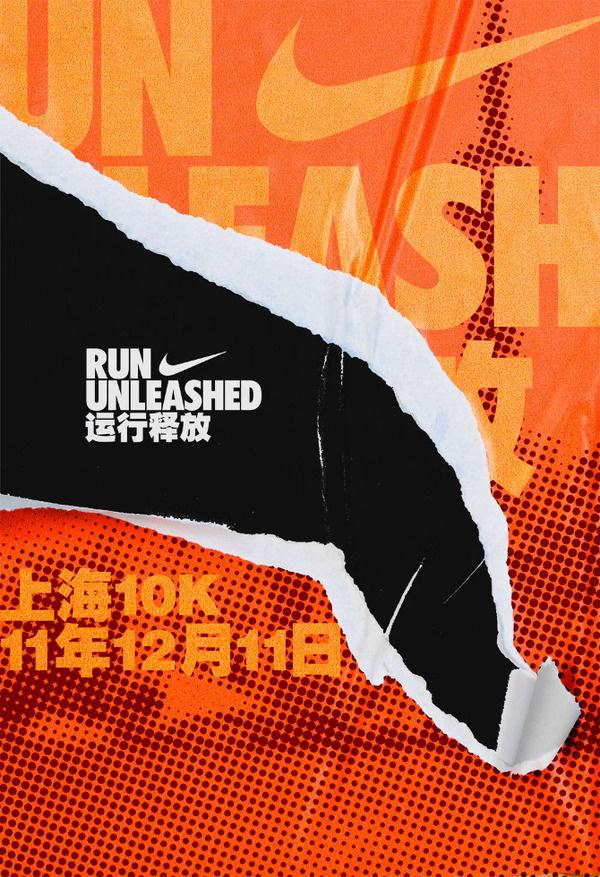 Nike China Holiday Running Rory Sutherland #poster #nike