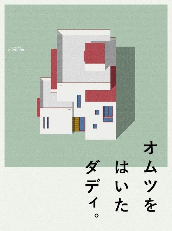 日本广告:日本旭化成家园。 松田弘。 2013 #poster