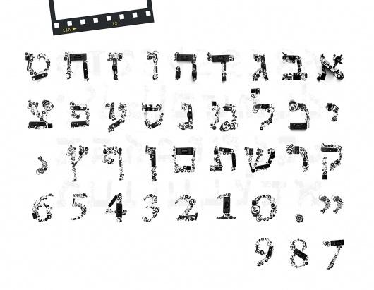 167970261072499849_1RoSxQcl.jpg (1200×931) #hebrew #font #experimental #typography