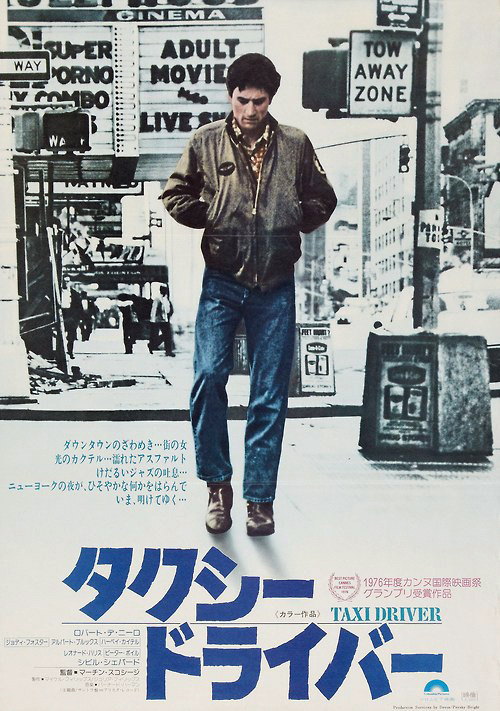 How many Taxi Driver posters have I shown here? Ahh who cares. #film