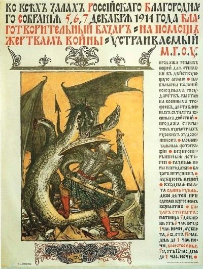 All sizes | RUSSIAN GRAPHIC DESIGNS & EPHEMERA 0034 | Flickr - Photo Sharing! #dragon #fantasy #design #russian #sword #ephemera