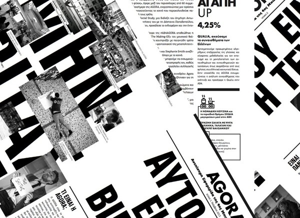 AGORA Newspaper hellopanos #print #newspaper #agora #biennale #typography
