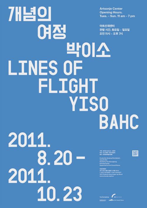 Artist: Shin Dokho. Info: Â shindokho.kr #mono #monospaced #poster