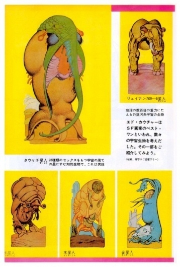 The Trilogy Tapes #monster #weird #japan #poster