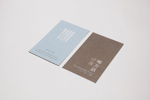 Visual Identity #logotype #business #card #design #graphic