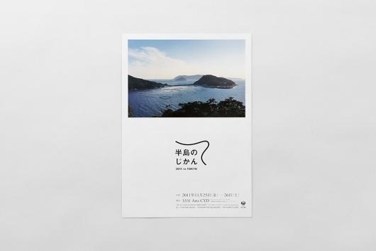 国土交通省|半島のじかん - Daikoku Design Institute #print #japanese #design #typography