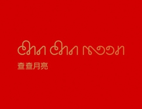 cha cha moon #logotype #north #restaurant #bespoke #typography