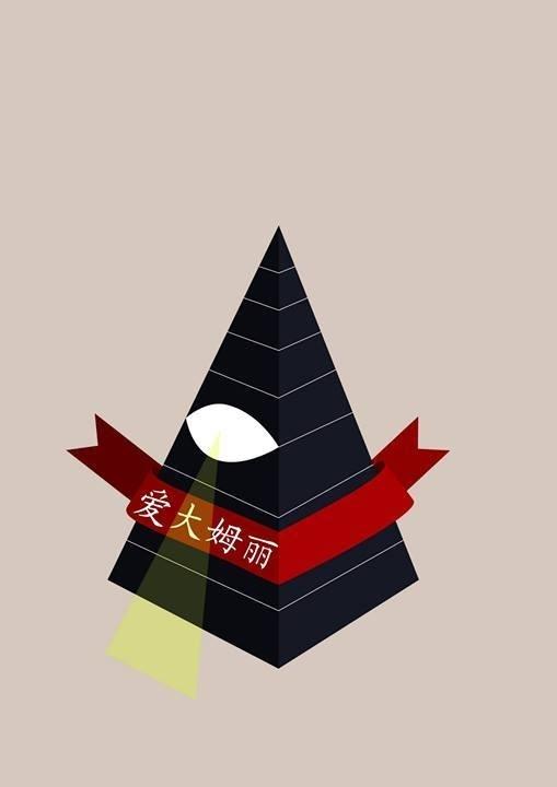 BLVCK PYRAMID #illuminati #black #eye #pyramid #chinesse